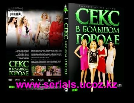 Секс в большом городе (4 сезон) (2001)