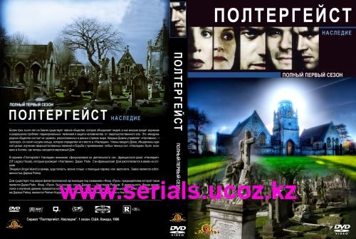 Полтергейст: Наследие 1 сезон  Poltergeist: The Legacy
